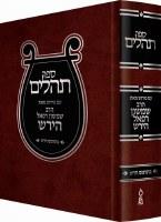 Hirsch Tehillim Hebrew [Hardcover]