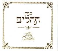 Rashi Linear Tehillim White [Hardcover]