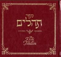 Rashi Linear Tehillim Burgundy [Hardcover]