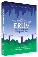 The Contemporary Eruv 4th Edition [Hardcover]