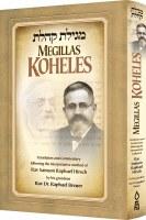 Megillas Koheles [Hardcover]
