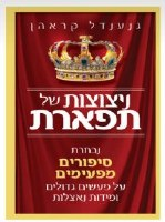 Nitzotzos shel Tiferes Hebrew Version [Hardcover]