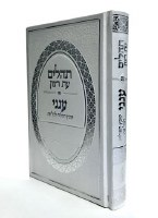 Tehillim and Aneini Eis Ratzon Hebrew Only [Hardcover]