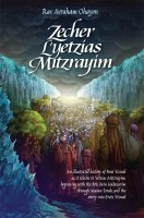 Zecher L'Yetzias Mitzrayim [Hardcover]