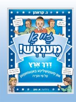Zei A Mentch Honorable Mentschen Derech Eretz in Yiddish [Hardcover]