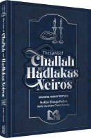 The Laws of Challah and Hadlakas Neiros [Hardcover]