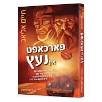 In The Spider's Web Yiddish Edition [Hardcover]