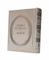 Tehillim Eis Ratzon and Aneni White Faux Leather [Hardcover]