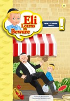 Eli Learns to Beware Series: Don't Throw Trash [Paperback]