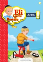 Eli Learns to Beware Series: Be Careful with Tools [Paperback]