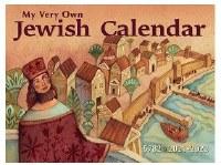 My Very Own Jewish Calendar 5782/2021-2022