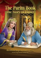 The Purim Book The Story of Esther [Hardcover]