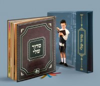Siddur Sheli [Hardcover]