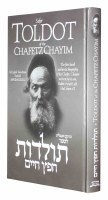 SeferToldot of the Chafetz Chayim [Hardcover]