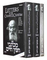 The World of the Chafetz Chayim 3 Volume Set [Hardcover]