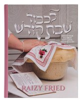 Lekoved Shabbos Kodesh Cookbook [Hardcover]