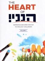 The Heart of Hineni! Volume 1 [Paperback]