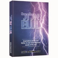 Elul: Day-by-day inspiration and tefillos to make the most of the month of Elul