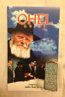 Ohel Guide [Paperback]