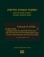 Teshuvos Hageonim Hachadashos [Hardcover]