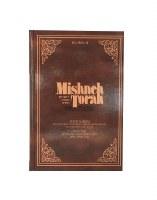 Mishneh Torah Sefer Nashim [Hardcover]