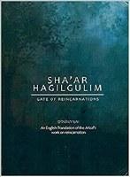 Shaar Hagilgulim Gate of Reincarnation [Hardcover]