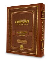 Gutnick Edition of the Chumash: Synagogue Edition [Hardcover]