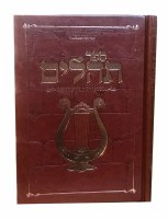 Illustrated Tehillim Leatherette Full Size Raskin Edition