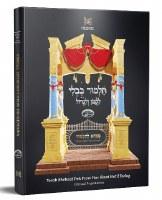 Visual Introduction to Gemara [Hardcover]