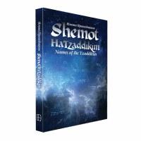 Shemot Hatzaddikim Names of the Tzaddikim [Paperback]