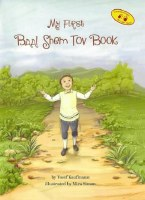 My First Baal Shem Tov Book [Hardcover]