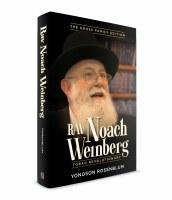 Rav Noach Weinberg [Hardcover]