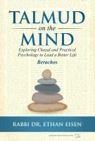 Talmud on the Mind [Paperback]