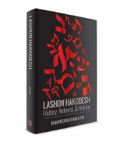 Lashon HaKodesh History Holiness and Hebrew [Hardcover]