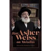 Rav Asher Weiss on Mo'adim Elul and the Holidays of Tishrei [Hardcover]