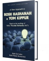 A New Approach To Rosh Hashanah and Yom Kippur [Hardcover]