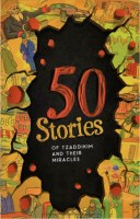 50 Stories of Tzaddikim and Their Miracles [Hardcover]