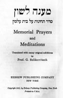 Maneh Lashon: Memorial Prayers and Meditations [Softcover]