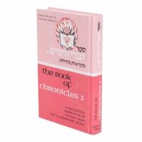 The Book of Chronicles Divrei HaYamim Volume 1 [Hardcover]