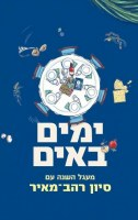 Yomim Baim Hebrew Edition [Paperback]