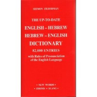 The Up-To-Date English-Hebrew Hebrew-English Dictionary [Paperback]