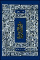 Koren Tanach 1 Volume Pocket Size [Hardcover]