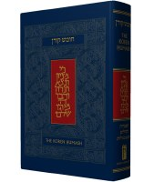The Koren Hebrew and English Chumash