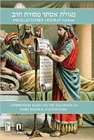 Megillat Esther Mesorat HaRav [Hardcover]