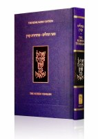 The Koren Tehillim Hebrew and English Compact Size [Hardcover]