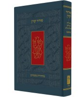 The Koren Classic Siddur Hebrew Edition Pocket Size Ashkenaz [Hardcover]