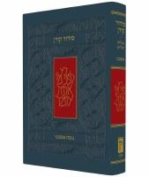 The Koren Classic Siddur Ashkenaz Pocket Size [Hardcover]