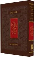 Koren Classic Siddur Pocket Size Hebrew Edition Edut Mizrach [Hardcover]