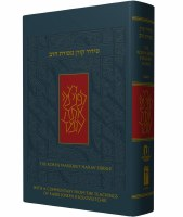 Koren Siddur Mesorat Harav Hebrew and English - Ashkenaz [Hardcover]