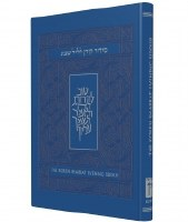 Shabbat Evening Siddur Koren Personal Size Hebrew and English - Ashkenaz